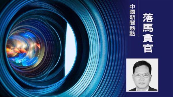 8月4日,中共云南省楚雄州检察院前党组书记、检察长周映枢被起诉。(新唐人合成)