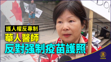 華人醫師反對强制疫苗護照 保護人權 反對獨裁專制