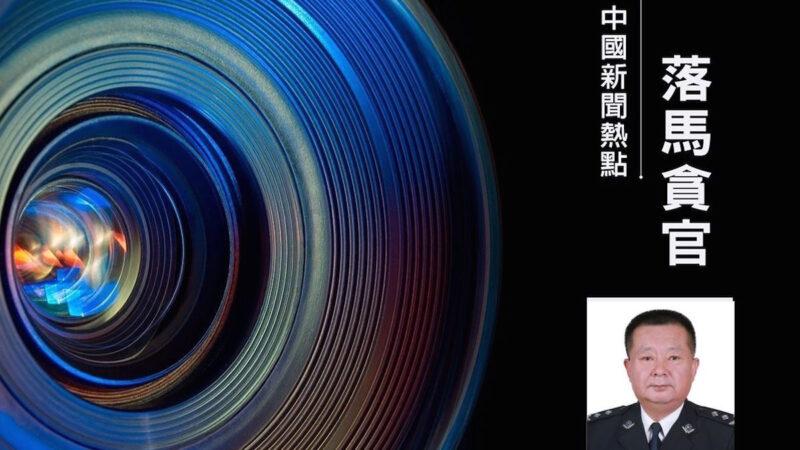 天津監獄管理局原局長梁清海落馬 7月剛被舉報
