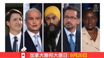 加聯邦大選終場辯論 再議人權問題