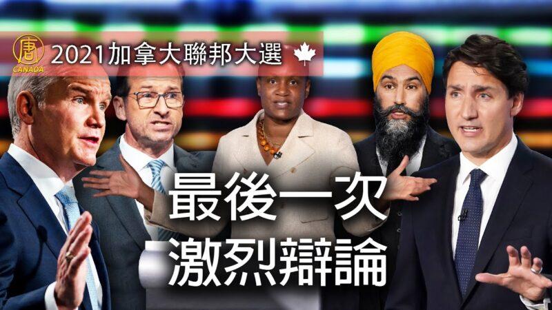 加拿大聯邦大選  英文激烈辯論:經濟和人權