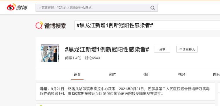 中秋节哈尔滨爆出阳性患者 市民非必要不得离市