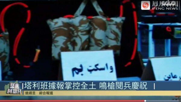 """不伦不类 塔利班""""阅兵""""展示自杀炸弹背心"""