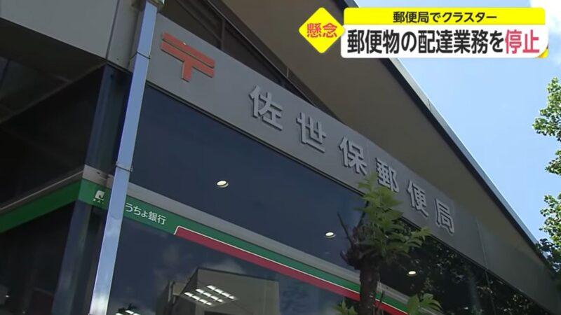 日本一邮局群聚感染 6万封信无法派送