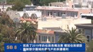 面对两党反对 纽森批准4加州住房法案