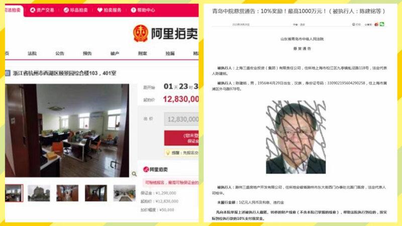 上海百億地產富豪遭懸賞千萬追逃 房產被拍賣