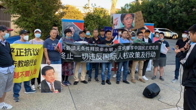 庆国际民主日 中国民主党吁释放创党人