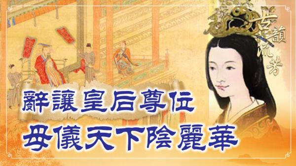 【古韻流芳】辭讓皇后尊位 娶妻當娶陰麗華