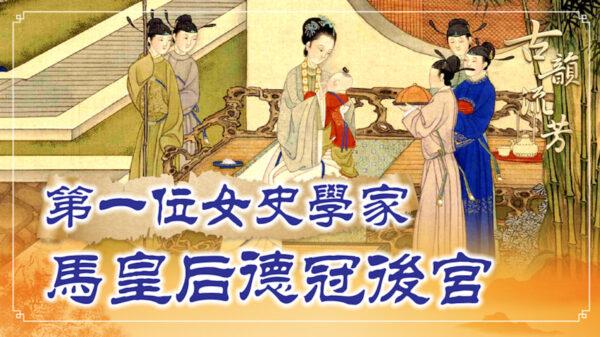 【古韻流芳】第一位女史學家 東漢明帝劉莊皇后