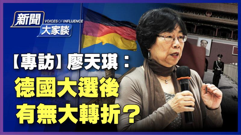 【新闻大家谈】廖天琪:德国大选后 有无大转折?