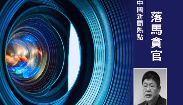 周晓辉:推行贿人黑名单制度 北京当局意图何在