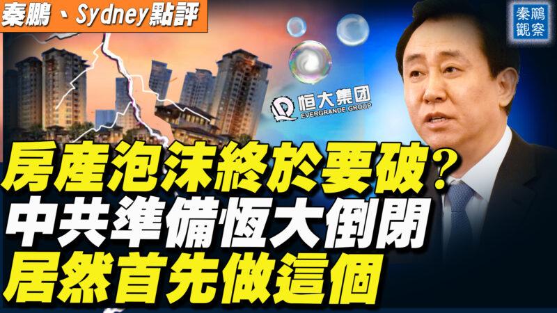 【秦鵬直播】房產泡沫終於要破? 中共準備恆大倒閉