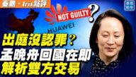 【秦鵬直播】解析孟晚舟不認罪 為何可回國?