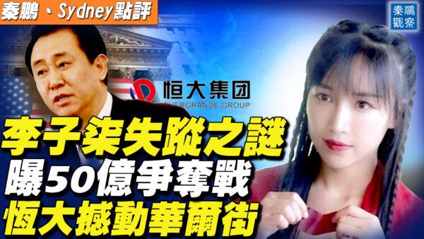 【秦鹏直播】李子柒失踪之谜 曝50亿争夺战