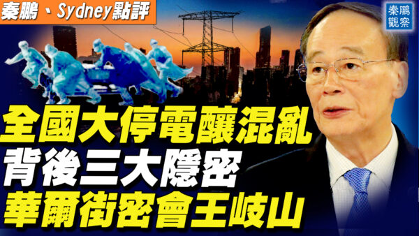 【秦鵬直播】全國大停電3大隱密 華爾街大佬密會王岐山