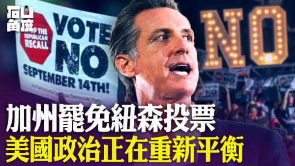 【有冇搞錯】加州罷免紐森投票 美國政治正在重新平衡