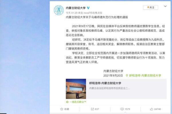 性騷擾學生 內蒙高校馬克思主義學院教師被撤職
