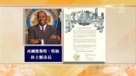 弘揚真正中華傳統文化 神韻藝術團受休士頓市長褒獎