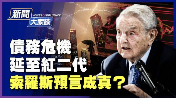 【新聞大家談】債務危機延至紅二代 索羅斯預言成真?