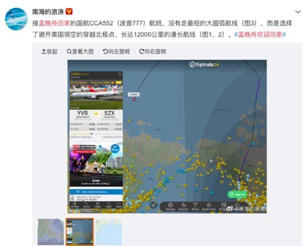 孟晚舟回大陸。知名軍事博主「南海的浪濤」在其微博上說,孟晚舟回大陸的班機未走最短路線。(網頁截圖)