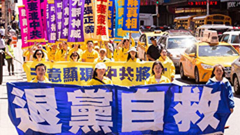 疫情洶洶 海外華人自救 紛紛退出中共組織