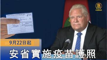 安省9月22日起實施疫苗護照計劃