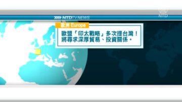 9月16日國際新聞簡訊