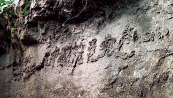 """您去看过贵州的""""藏字石""""吗?"""