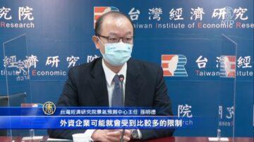 中國「限電停產」擴散台商生產重鎮 專家:恐成新常態