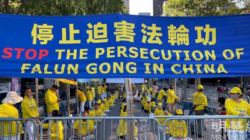 联合国峰会 法轮功学员呼吁制止迫害
