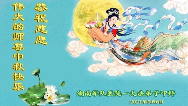 大陸軍隊法輪功學員恭祝李洪志大師中秋好(20條)