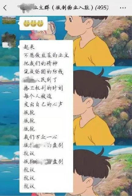 江蘇男改寫紅歌抗議物業 遭公安警告
