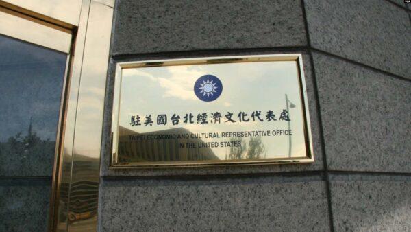 美议员推动台湾加入联合国 白宫考虑台代表处更名