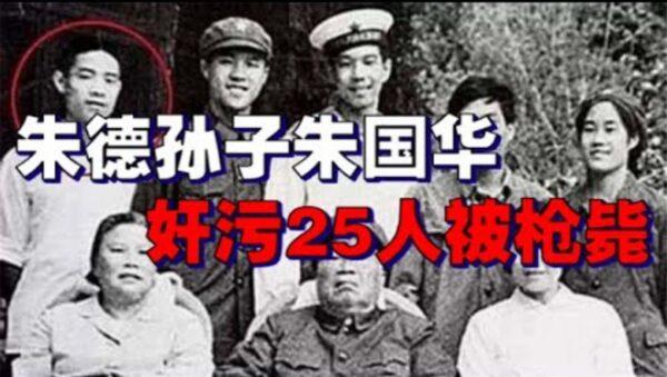 中共元帅朱德之孙病逝 最小孙子早年被枪决