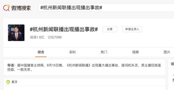 杭州《新聞聯播》出事故 提詞機失靈 主播一臉無奈