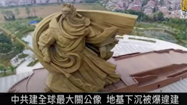 荊州58米關公像拆除 網友:現代版「大意失荊州」