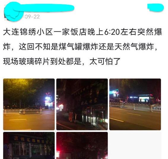 22日晚間,網民爆料稱,大連錦繡一飯店發生爆炸。(網頁截圖)