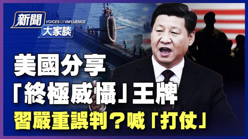 """【新闻大家谈】美分享""""终极威慑""""王牌 习严重误判?"""