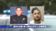 重罪犯杀警 警工会指法官手上沾警鲜血
