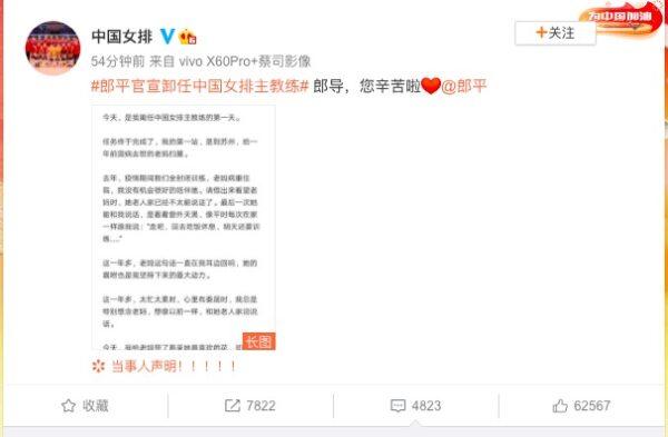 郎平宣布卸任。9月1日中午12點34分,中國女排官方微博發出郎平卸任貼文。(微博截圖)