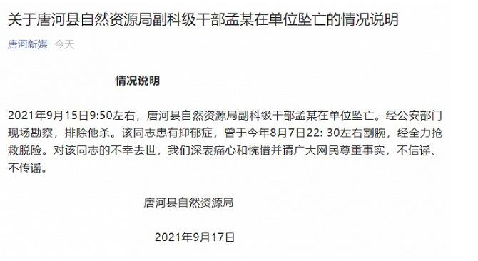 河南南陽一副科級官員在單位墜亡