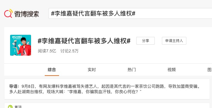 湖南衛視主持人李维嘉疑代言翻车 首次回應已解約