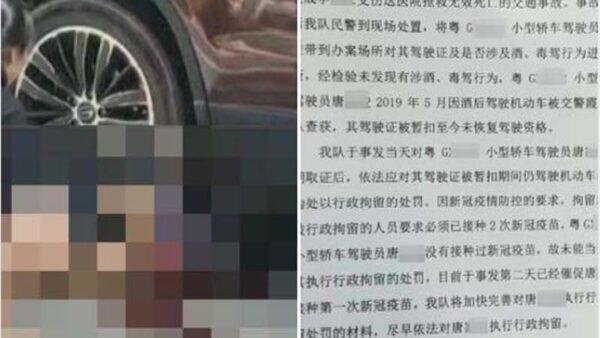 广东男无照驾驶撞死男童却当天获释 激怒网友