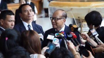 香港地產大亨李嘉誠: 又售上海地產 套現21億