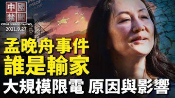 【中國禁聞】9月27日完整版