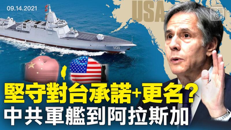 【横河观察】美坚守对台承诺 中共军舰到阿拉斯加