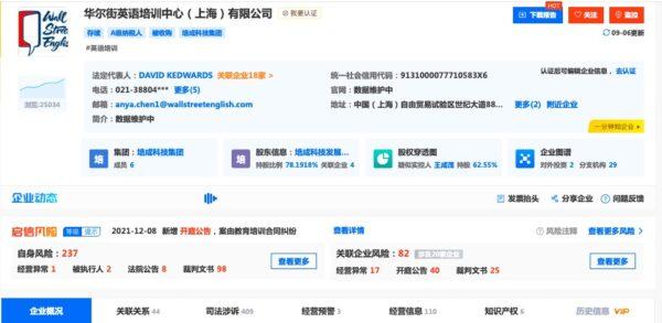 启信宝显示,华尔街英语培训中心(上海)有限公司已被上海市市场监督管理局列为经营异常。(网页截图)