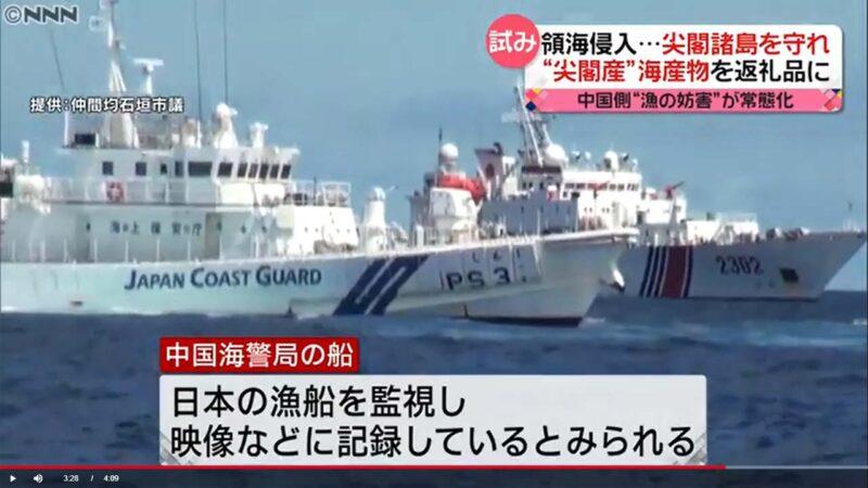 釣魚島又起衝突 黨媒稱海警船衝撞日本巡邏艦