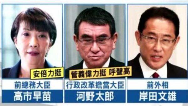 三人競逐日本首相 對抗中共成共識