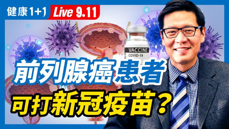 【直播】前列腺癌患者可打新冠疫苗?